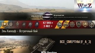 M26 Pershing  Честный колобанов  Эль-Халлуф – Встречный бой  World of Tanks 0.9.13 WОT
