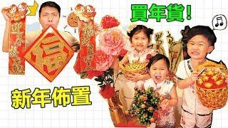 新年快樂JO們一起佈置和裝飾吧~ 購物中心買年貨 好有趣喔!也有些玩具開箱~