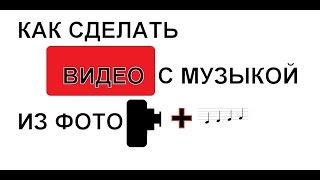 Как сделать видео с музыкой из фотографий(Как сделать видео из фотографий и музыки Видео из фото бесплатно можно сделать с помощью программа Picasa..., 2014-12-22T20:37:00.000Z)