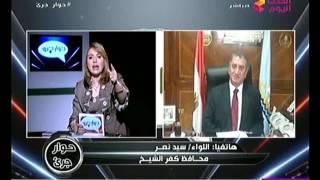 بالفيديو| محافظ كفر الشيخ: