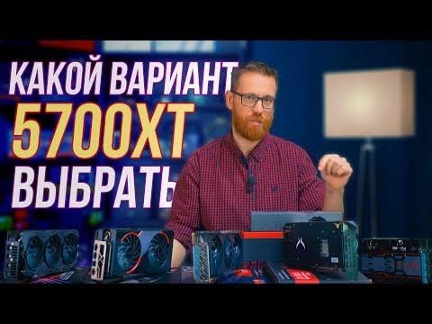 Тест нереференсных RX 5700 XT: Asus, MSI, Sapphire, Power Color