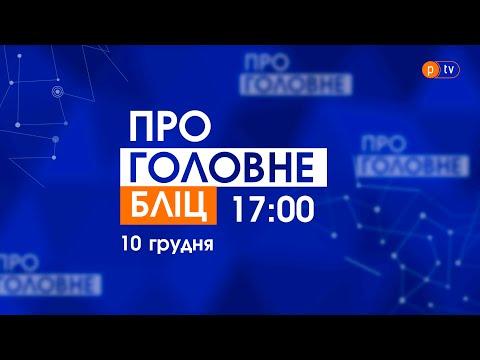 PTV Полтавське ТБ: ТУТ І ЗАРАЗ. 10.12.2020, 17:00