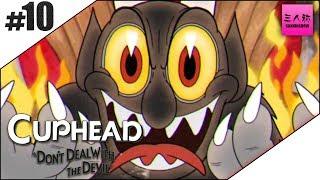 #10【生放送】ドンピシャ,ぺちゃんこのCuphead(カップヘッド)【三人称】END