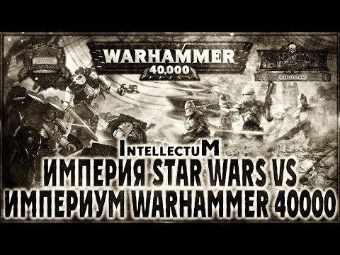 Империя Star Wars vs Империум Warhammer 40000