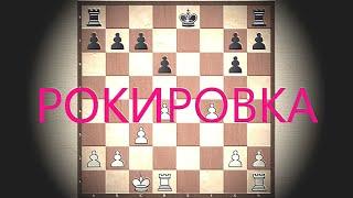 шахматы. Урок 7 для начинающих. Рокировка. Рокировка в длинную сторону, короткая рокировка