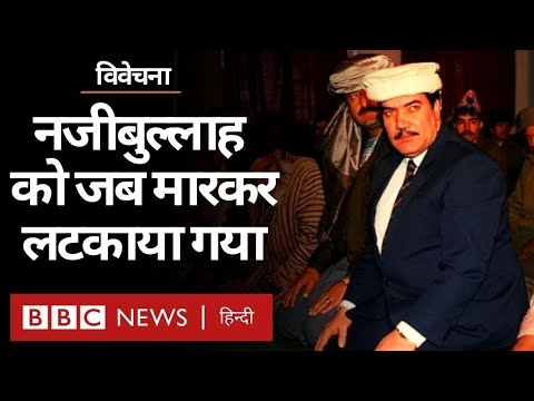 Mohammad Najibullah का बर्बर और दर्दनाक अंत, Afghanistan के इतिहास का स्याह पन्ना... (BBC Hindi)