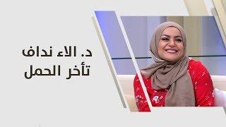 د. الاء نداف - تأخر الحمل
