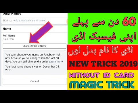How To Change Your Facebook Id Name without id Card Trick 2019 By Technical  Mehran