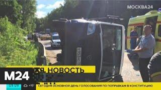 Фото Восемь человек пострадали в ДТП с автобусом в Подмосковье - Москва 24