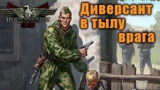 Heroes & Generals - Диверсант- антиснайпер  в тылу врага