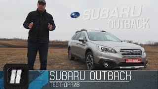 Subaru Outback 2015 'Две Лошадиные Силы'