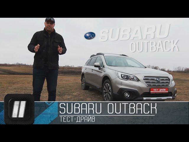 "Subaru Outback 2015 ""Две Лошадиные Силы"""