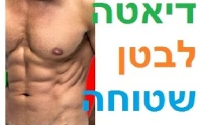 דיאטה לבטן שטוחה ביותר