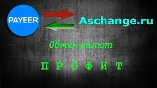 Заработок на обмене валют Payeer - AschangE.ru ПРОФИТ!!!