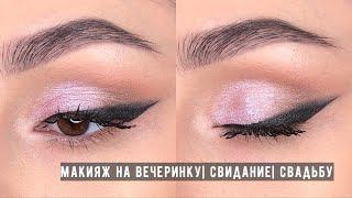 Вечерний макияж с пигментом evening makeup eyes shorts