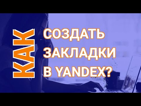 Создаем Закладки в Яндекс Браузере | Как Добавить/Удалить Закладки в Яндексе
