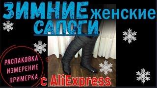 Модные Сапоги Ботфорты с AliExpress | Распаковка посылки из Китая | Женские Зимние Высокие Сапоги
