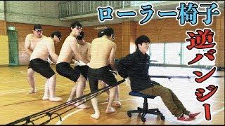 【ローラー椅子史上】世界一のスピードを体験したい!! thumbnail