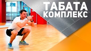 Функциональная тренировка: табата комплекс [Спортивный Бро]