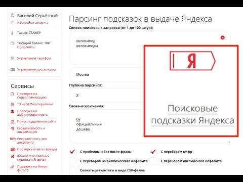 Как собрать поисковые подсказки в Яндексе? Пиксель Тулс 🤘 — БЫСТРЫЙ сбор с настройками