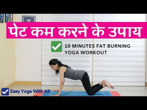 Yoga for Weight loss in Hindi | 9 Easy Workout to Lose Weight by Easy Yoga With AB
