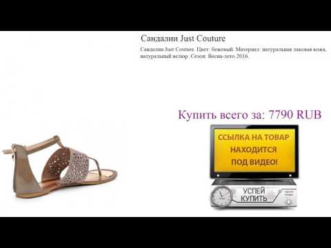 Сандалии Just Couture Посмотреть