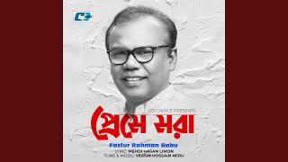 Preme Mora Fazlur Rahman Babu Mp3 Song Download