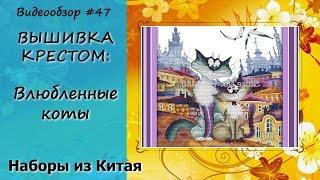 Влюбленные #коты, 14СТ вышивка крестом: #обзор набора из Китая. Набор на kanva.in.ua