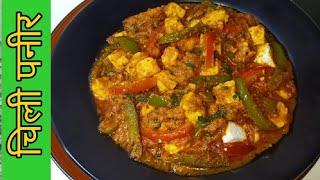 झटपट से बनाएं स्वादिष्ट चिली पनीर की सब्जी/पनीर शिमला मिर्च की सब्जी/पनीर की सब्जी/by Renu singhal
