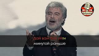 Download lagu Сосо Павлиашвили   Помолимся за родителей Караоке