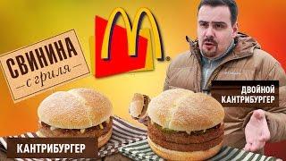 McDonald's. Кантрибургер и двойной кантрибургер. Обзор в тачке(Термосы Арктика https://goo.gl/5QuwWN Друзья мои, не прошло и пары месяцев, как я сподобился попробовать эти когда-то..., 2017-03-09T05:17:52.000Z)