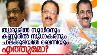 നഷ്ടപ്പെട്ട 4 മണ്ഡലങ്ങള് പിടിക്കാന് തന്ത്രമൊരുക്കി കോണ്ഗ്രസ് I Congress kerala candidates