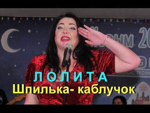 ЛОЛИТА ШПИЛЬКА КАБЛУЧОК MP3 СКАЧАТЬ БЕСПЛАТНО