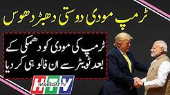 US President Donald Trump Unfollows Narendera Modi on Twitter
