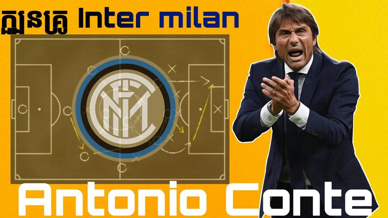 ក្បួនគ្រូ Inter Milan លោក Antonio Conte