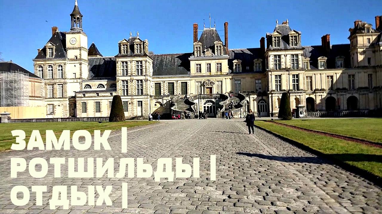 VLOG ★ Замок Fontainebleau | Как французы отдыхают | Ротшильды