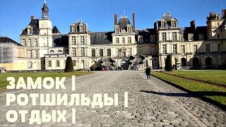 VLOG ★ Замок Fontainebleau | Как французы отдыхают | Ротшильды(VLOG ☆ Замок Fontainebleau | Как французы отдыхают | Ротшильды https://www.youtube.com/watch?v=nFnJTaIeIDk ✓Подпишись на новые видео..., 2017-02-20T09:00:02.000Z)