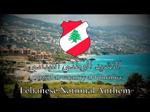 National Anthem: Lebanon - النشيد الوطني اللبناني
