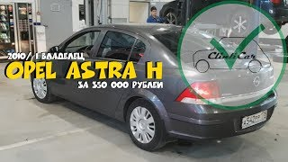 Нашли Astra H 1.8 седан за 350 000 рублей. . ClinliCar автоподбор СПб.