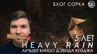 5 лет Heavy Rain - лучшее интерактивное кинцо Дэвида Кейджа