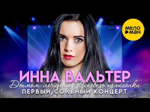 Инна Вальтер - Первый сольный концерт \