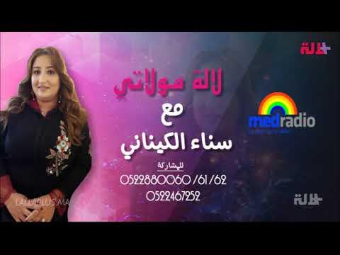 برنامج لالة مولاتي :حلقة 13/12/2018