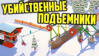 УБИЙСТВЕННЫЕ ПОДЪЕМНИКИ - Carried Away