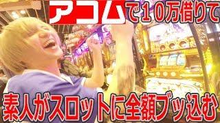アコムで10万円借りて素人がスロットに全額ぶっ込んだら衝撃の結果にwww thumbnail