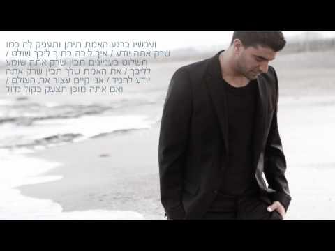 משה פרץ - רוצה אותך - Moshe Perez - Rotze Otachi