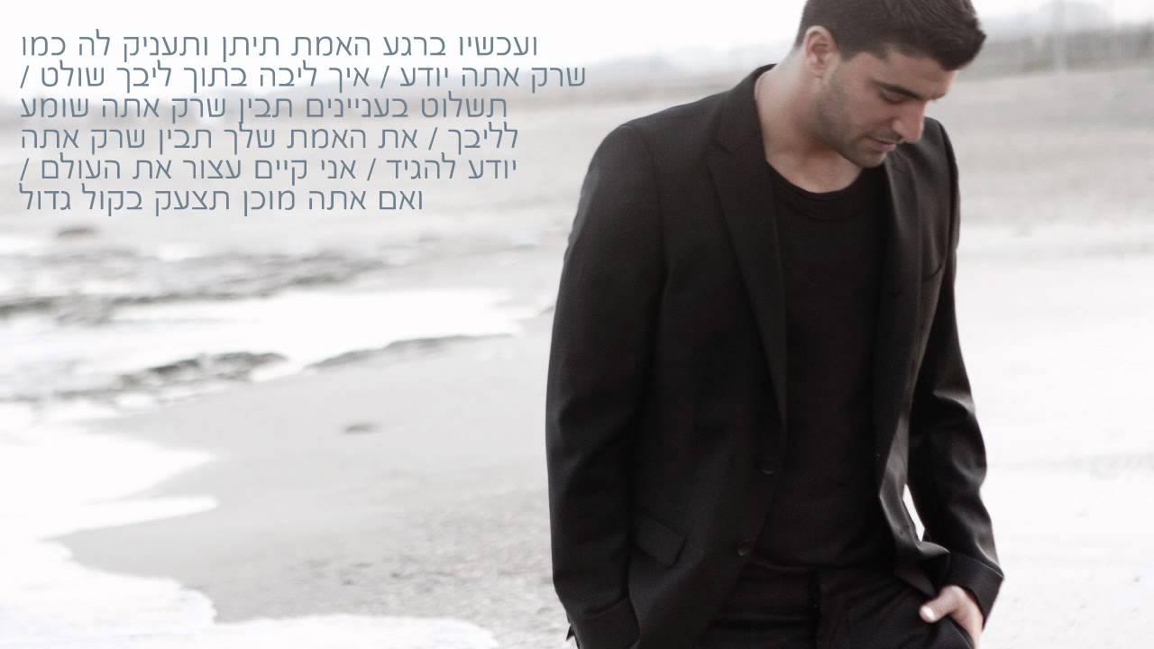 Moshe Peretz - Rotze Otach Lyrics   Sing Hebrew
