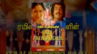 Rail Payanangalil (Full Movie) - Watch Free Full Length Tamil Movie Online