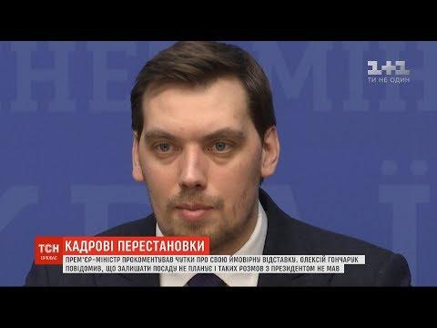 Прем'єр Олексій Гончарук