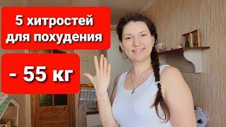 -55КГ! Пять Хитростей Для ПОХУДЕНИЯ! Бодрое утро с Марией Мироневич #41 / мария мироневич