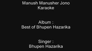 Manush Manusher Jono - Karaoke - Bhupen Hazarika